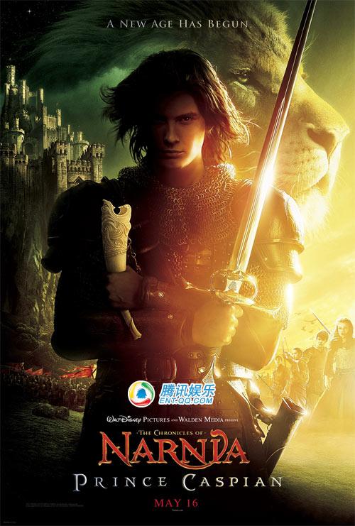 纳尼亚传奇2 凯斯宾王子 首张正式海报发布