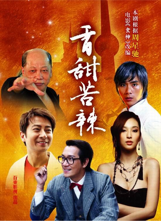 ...电影改编,并由周星驰、曾瑾昌亲自操刀剧本的电视剧《食神》
