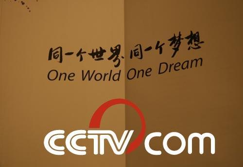 同一个世界,同一个梦想作文