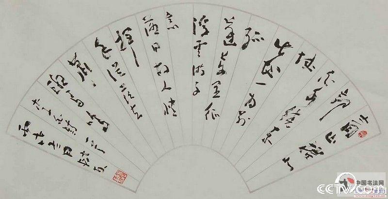 甘肃省书法家协会教育委员会委员图片