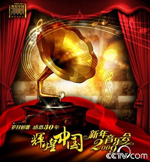 辉煌中国2009新年音乐会海报