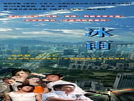 电影 冰雨 锁定深圳 8月18日全新发布