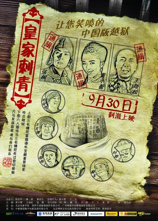 皇家刺青 今日上映 中国版 越狱 笑点解析