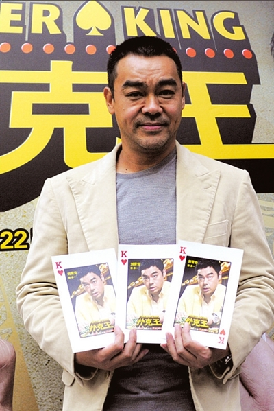 《扑克王》北京首映 刘青云直言不懂玩扑克