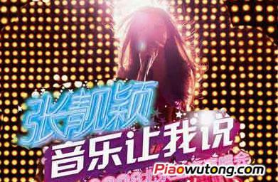 """""""音乐让我说""""——张靓颖2008北京演唱会"""