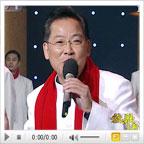 张明敏《我的中国心》