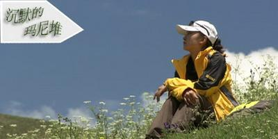 电视诗歌散文《玉树印象》 - 山中虎 - 寻找远去的足迹