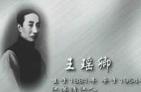 """京剧流派知识・""""王派""""创始人王瑶卿先生"""