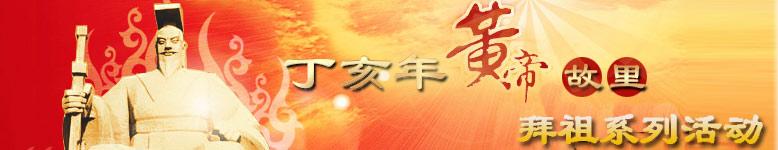 4月19日:丁亥年黄帝故里拜祖大典 - 高从杰 - 东方文明之光-备份博客一号