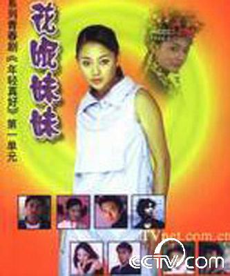 2000《花妮妹妹》_cctv.com_中国中央电视