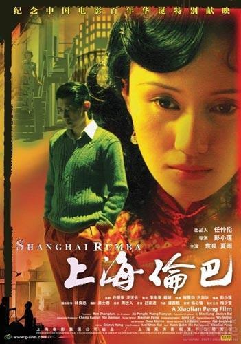 《上海伦巴》海报 电影名称: 《上海伦巴》 导 演: 彭小...