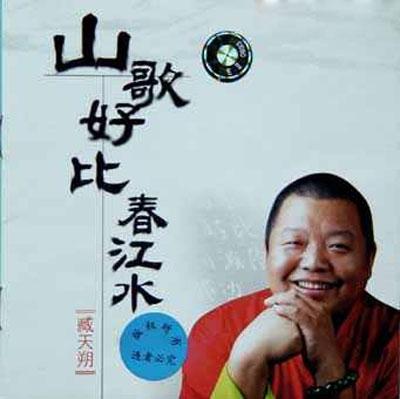 臧天朔专辑:《山歌好比春江水》_CCTV.com_